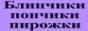 Автомат блинный пончиковый пирожковый Тел: +38-068-812-50-21